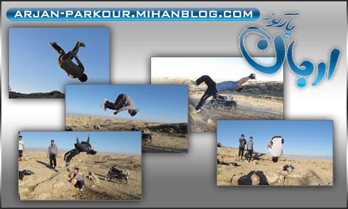 Arjan Parkour _ Behbahan _ 12-2011